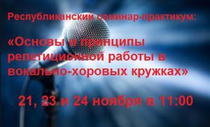 seminar-praktikum-dlja-rukovoditelei-vokalno-horovyh-kruzhkov