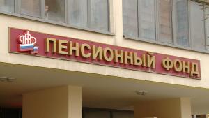pensionnyj-fond-rossii-obyavlyaet-o-nachale-konkursa-dlya-strakhovatelej-pfr
