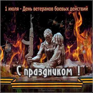den-veteranov-boevyh-dejstvij-kartinka-pozdravlenie